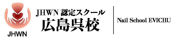 JHWN認定校|広島呉校